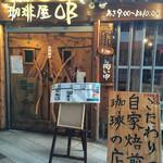 珈琲屋OB - 入口