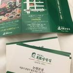 ペク・チョンウォンの元祖サンパッチッ 論峴本店 -