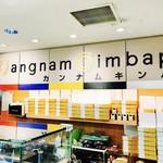 カンナムキンパ - お店