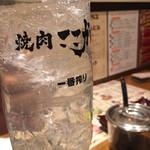 焼肉ここから - おなじみレモンハイ380円