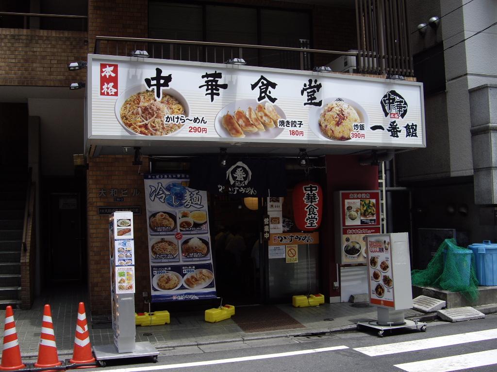 本格中華食堂 一番館 代々木店