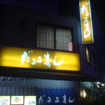 Darumazushi - 線路際にあります
