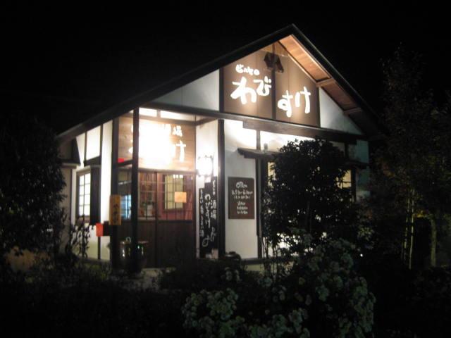ビストロ酒場 わびすけ name=