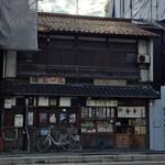 中島屋食堂 -