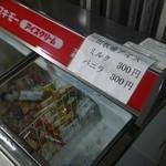 ワイス温泉 - アイスクリームの冷蔵庫