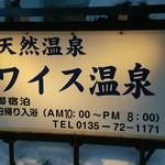 ワイス温泉 - 玄関2