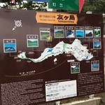 丸花 - 友ヶ島案内