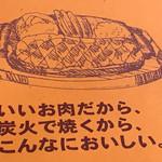 ビッグ・ジョー - 炭火焼き