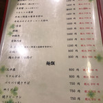 中国料理 頂香 - メニュー