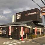 星乃珈琲店 - 店の外観