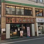 大阪王将 - 店の外観