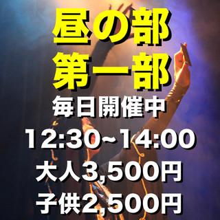 大好評に応えて!お昼のランチマジックショー連日開催中!!!