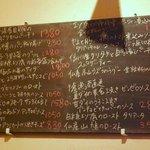 横浜馬車道 旬の肉料理イタリアン オステリア・アウストロ - 壁には黒板が