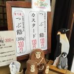 花あずき - 定番は【つぶ餡】と【カスタード】の2種 各120円