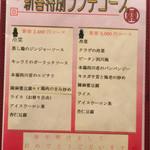 陳麻婆豆腐 ラシック店 -