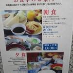 松江プラザホテル 別館 - ホテルからの朝食案内(2016.11.25)