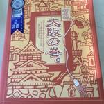 やぶ屋 - 大阪の巻。(^∇^)