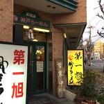 神戸ラーメン 第一旭 - JR神戸駅北東徒歩5分の老舗です(2017.1.4)