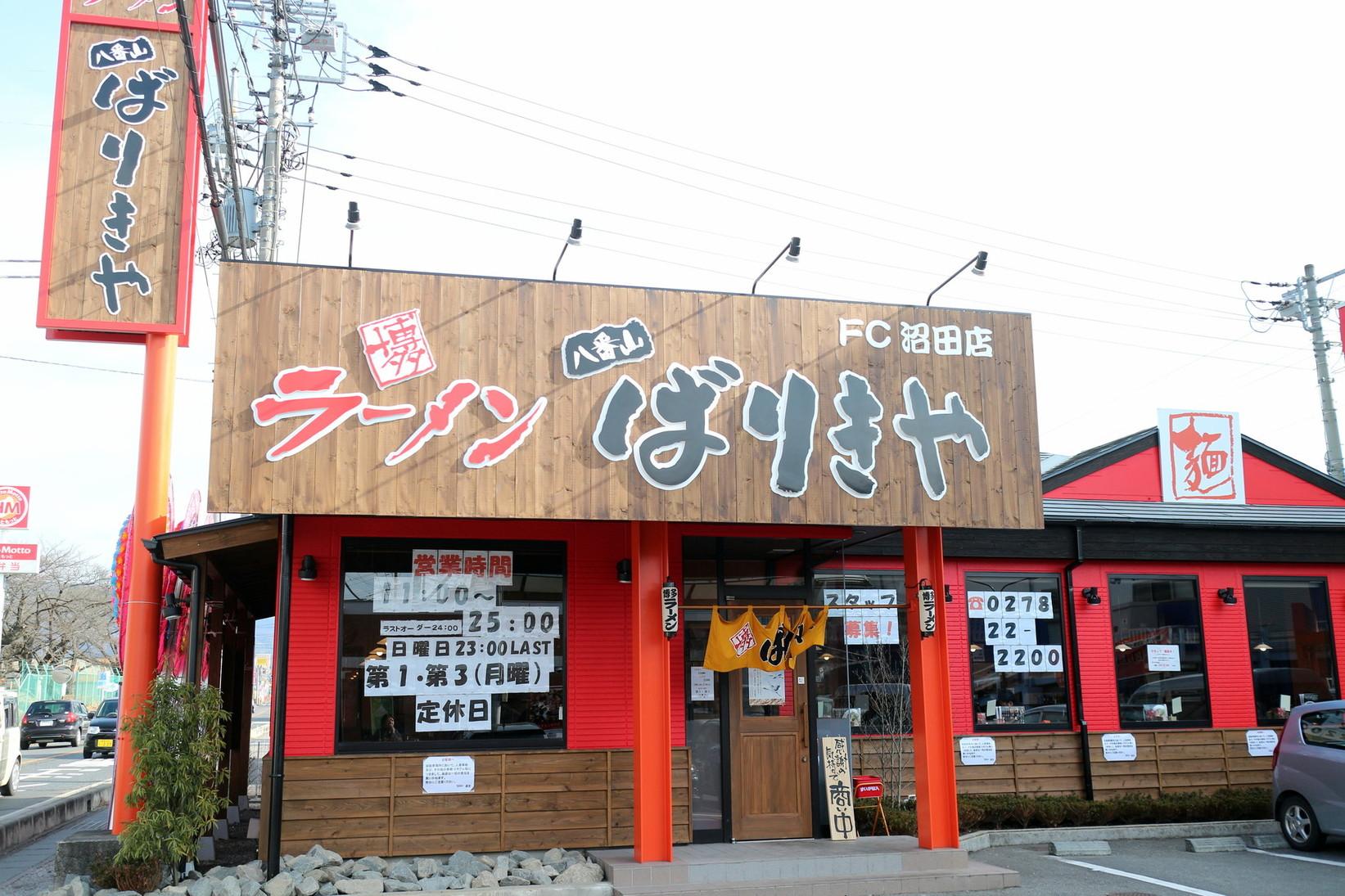 ばりきや FC沼田店