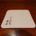 にしぶち飯店 - ☆コースターはお店の名前入り☆