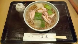 若木 - 2017/1 かしわ1100円
