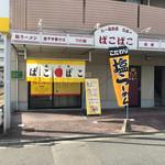 らーめん創房 日本一 ぱこぱこ -