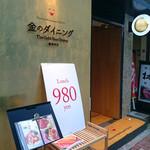 プレミアムレストラン 東京 金のダイニング 鮪金 - 外観