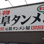元祖タンメン屋 - 看板