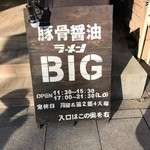 BIG - 店先案内ボード