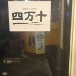 海鮮個室居酒屋 汐彩 -