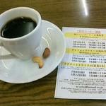珈琲豆や - 試飲のコーヒー