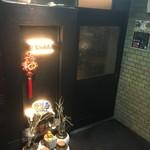 瓦町仔鹿 - 地下1階のお店
