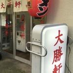 上野大勝軒 甲 - 外観