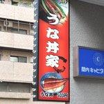うな丼家 -