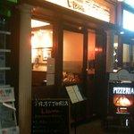 トラットリア リアナ - お店入口