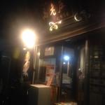 高老庄餃子屋 - 看板