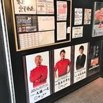 俺の焼肉 - 2017 01 最強スタッフ陣