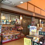 Kinosakikaidouuminoeki - レストラン入口