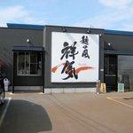 麺の風 祥気 - 店 舗 外 観