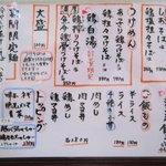 麺の風 祥気 - メニュー (2016年7月)