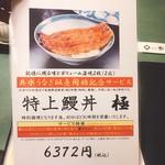 60869352 - メニュー①【平成29年1月2日撮影】