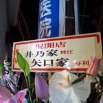 井乃家 -