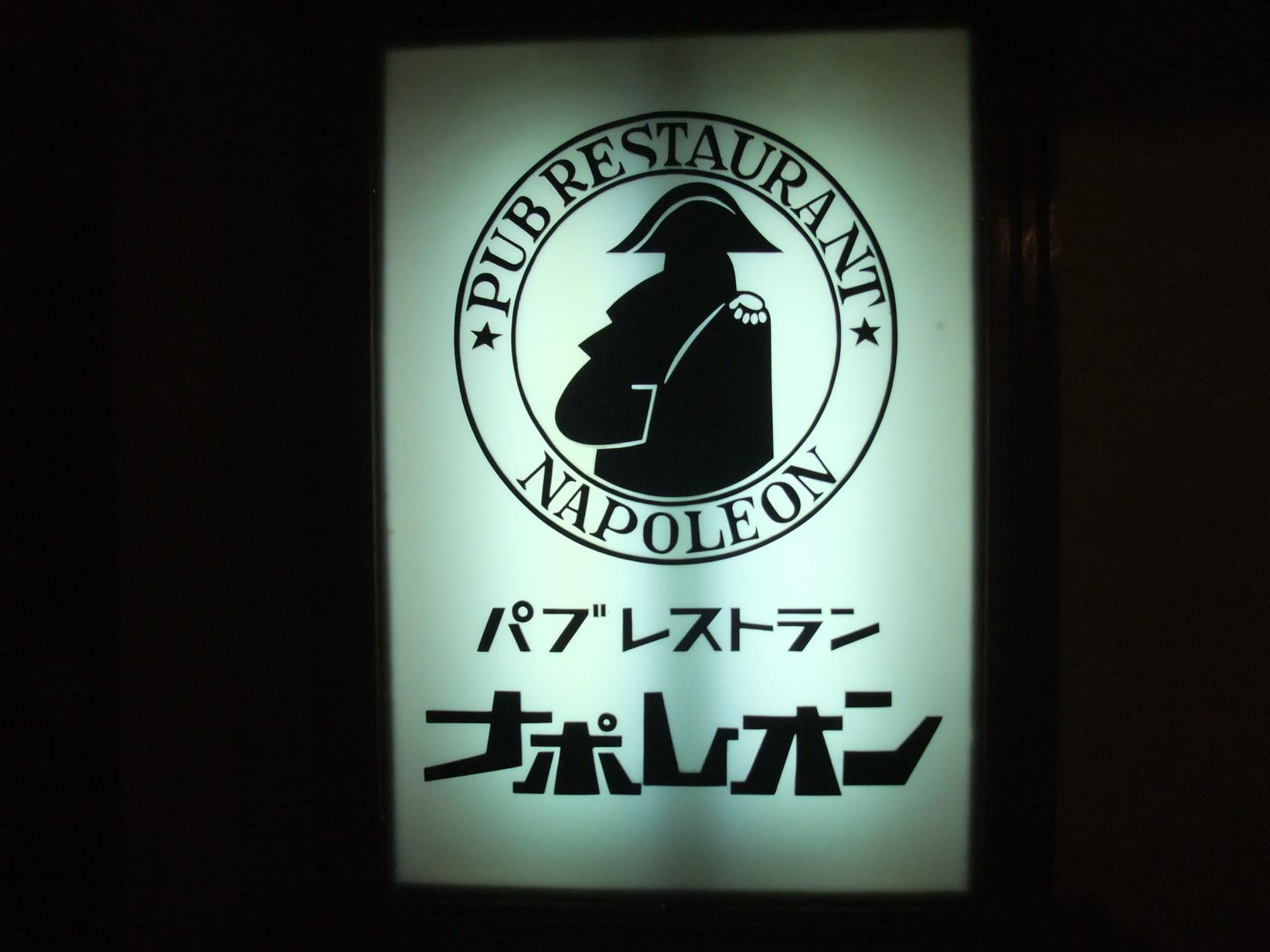 パブレストラン ナポレオン