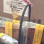 60870260 - バナナケーキ〜キャラメル風味〜