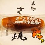 末廣堂 - さつま焼