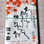 60871465 - 大沼だんご(小)