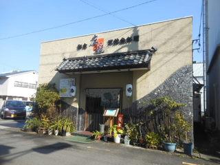 和食 左近 - お店の外観 2016.12