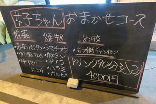 焼肉・塩ホルモン 三ちゃん - お任せコース4000円内容