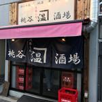 桃谷温酒場 -