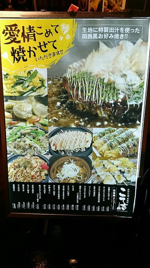 こて吉 新宿西口ハルク店